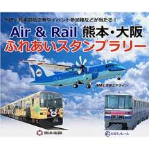 熊本電鉄×天草エアライン×大阪モノレール「Air&Rail 熊本⇔大阪ふれあいスタンプラリー」開催