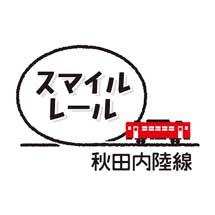 秋田内陸縦貫鉄道,新愛称「スマイルレール秋田内陸線」に