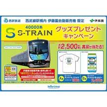 西武×伊藤園「40000系 STRAIN グッズプレゼントキャンペーン」実施