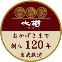 11月1日SL「大樹」を「東武鉄道創立120周年記念号」として臨時運転