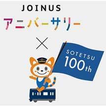 相鉄グループ,創立100周年を記念した「ハッピーアニバーサリーフェア」開催