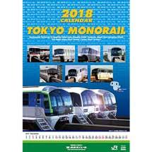 「2018年東京モノレール オリジナルカレンダー」発売