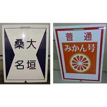 養老鉄道,開業10周年記念で復刻系統板「桑名⇔大垣」・「みかん号」を掲出
