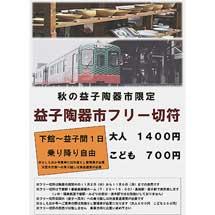 真岡鐵道「益子陶器市フリー切符」発売