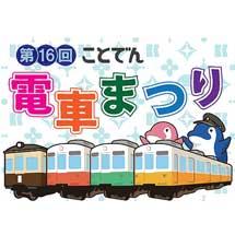 11月3日「第16回 ことでん電車まつり」開催