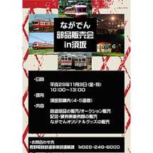 11月3日「ながでん部品販売会in須坂」開催