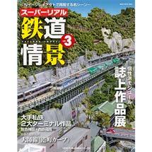 スーパーリアル鉄道情景 vol.3Nゲージレイアウトで再現する名シーン