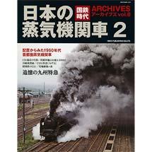 国鉄時代 ARCHIVES vol.8日本の蒸気機関車 2