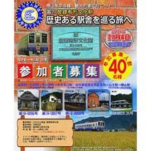 11月4日開催「勝山永平寺線 観光列車で行こう!国の登録有形文化財 歴史ある駅舎を巡る旅へ」の参加者募集