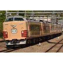 11月4日出発「189系団体臨時列車で行く長野新幹線車両センター」参加者募集