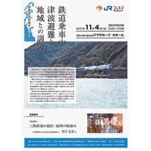 11月4日和歌山県勤労福祉会館プラザホープで「鉄道津波対策サミット―鉄道乗車中の津波避難と地域との訓練―」開催