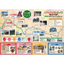 11月5日JR四国発足30周年記念「愛・サン・サン サンキュー号」運転