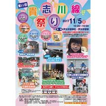 11月5日和歌山電鐵で「第11回貴志川線祭り」開催