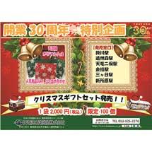 天竜浜名湖鉄道,開業30周年記念「クリスマスギフトセット」発売
