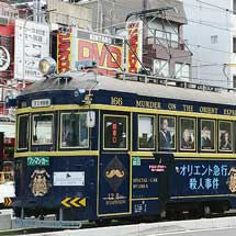 阪堺電軌モ166に「オリエント急行殺人事件」のラッピング