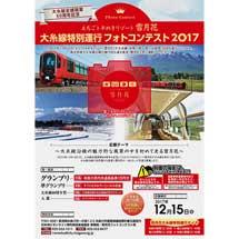 大糸線開通60周年記念「雪月花 大糸線特別運行フォトコンテスト」開催
