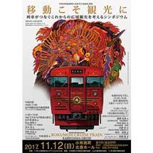 11月12日小布施町北斎ホールで「移動こそ観光に〜列車がつなぐこれからの広報観光を考えるシンポジウム〜」開催
