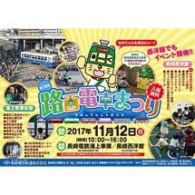 11月12日長崎電気軌道「第18回 路面電車まつり」開催