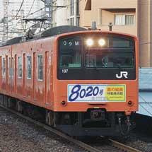 201系LB14編成に「8020号」のPRステッカー