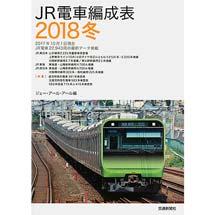 JR電車編成表 2018冬