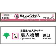 東京都交通局,東京さくらトラム(都電荒川線)&日暮里・舎人ライナーに「駅ナンバリング」を導入