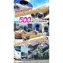 鉄道スゴロクアプリ「プラチナ・トレイン」が大形アップデートされ,西日本エリアの路線を完全網羅