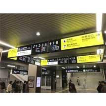 JR西日本,姫路駅の案内サイン・中央改札口をリニューアル
