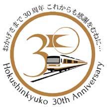 北神急行,営業開始30周年記念ロゴマーク・記念ヘッドマークを決定