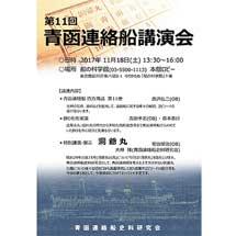 11月18日船の科学館で「第11回 青函連絡船講演会」開催