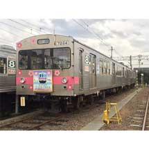 11月19日福島交通飯坂線,「7103号車+7204号車」さよなら撮影会を開催
