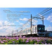 11月19日〜12月3日『神戸電鉄写真展「ミュージアムトレイン」の素敵な仲間たち』開催