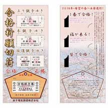 銚子電鉄「2018 合格祈願切符」発売