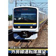 アネック,「JR東日本 外房線運転席展望 安房鴨川→千葉」を11月21日に発売