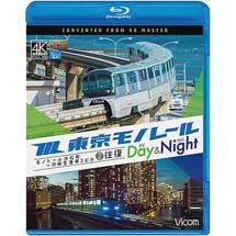 ビコム,「東京モノレール ≪デイ&ナイト≫ 4K撮影作品」を11月21日に発売