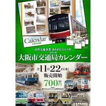 大阪市交通局「2018年オリジナルカレンダー」発売