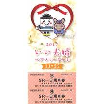 埼玉高速鉄道「いい夫婦ペアフリーきっぷ」発売