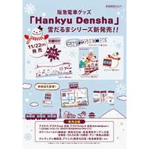 阪急電車グッズ「Hankyu Densha」雪だるまシリーズ新発売