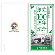 伊豆箱根鉄道「創立100周年記念グッズ」発売