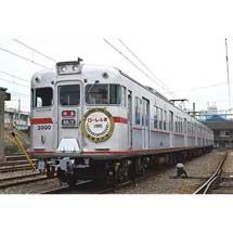 11月23日山陽電鉄「3000号さよなら記念イベント」開催