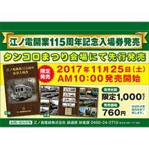 「江ノ電開業115周年記念入場券」発売