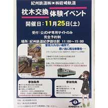 11月25日紀州鉄道×岩崎軌道「枕木交換体験イベント」開催