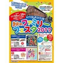11月25日・26日九州鉄道記念館で「秋のファミリーフェスタ2017」開催