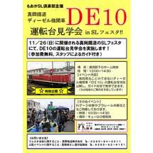 11月26日真岡鐵道「SLフェスタ」で「ディーゼル機関車DE10運転台見学会」実施