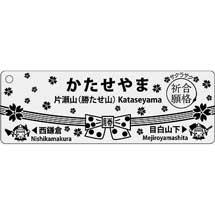 湘南モノレール「合格祈願 受験生応援キャンペーン」実施