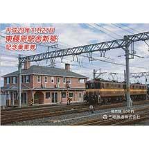 三岐鉄道「東藤原駅舎新築記念乗車券」発売