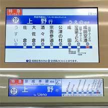 京成,3000形・3700形の車内案内表示器を液晶ディスプレイに順次変更