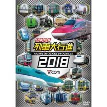 ビコム,「日本列島列車大行進2018」を12月1日に発売