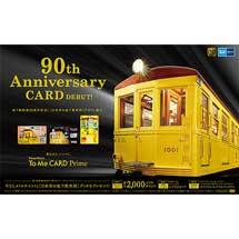 東京メトロ,「Tokyo Metro To Me CARD」の地下鉄開通90周年デザインが期間限定で登場