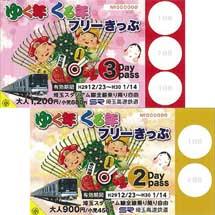 埼玉高速鉄道「ゆく年くる年フリーパス」発売