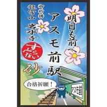 天竜浜名湖鉄道「合格祈願キーホルダー」発売